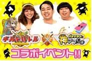 「バナナマンの神アプリ@」とのコラボイベント開催-GMS 『大乱闘!!ギルドバトル』