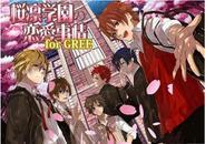 「GREE」に恋愛事情シリーズの最新作が登場-スタイルウォーカー、「桜凛学園の恋愛事情 for GREE」の配信開始
