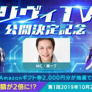 ネクソン、2019年配信予定の『revisions next stage』の特別番組「リヴィ TV」を公開決定!「リヴィ TV」視聴で2倍もらえる記念キャンペーンを開始