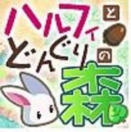 BOI、「ハンゲーム」で『ハルフィとどんぐりの森』を配信-mixiに続き