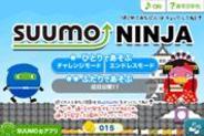 リクルート、iPhoneアプリ「SUUMO NINJA」の配信開始