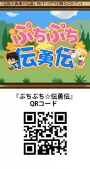 角川コンテンツゲート、「モバゲータウン」で、『ぷちぷち☆伝勇伝』の配信開始-アニメ『伝説の勇者の伝説』を題材にしたソーシャルゲーム