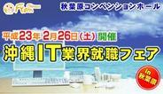 NPO法人フロム沖縄推進機構、2月26日に「沖縄IT業界就職フェア in 秋葉原」開催