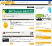 ベクター、「AndroApp」をAndroid総合情報サイトとしてリニューアル