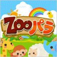 gumi、「GREE」で、「ZOOパラ」の配信開始-可愛い動物を育ててオリジナルの動物園をつくろう