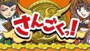 gumi、「GREE」で「さんごくっ!」の配信開始-三国志を題材にしたキャラクターバトル
