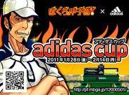 カヤック、『ぼくらの甲子園!』で「adidas cup」開催-優勝チーム参加者にはオリジナルユニフォーム