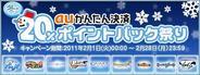 ゲームポット、「auかんたん決済 冬のポイントバック祭り」を実施 購入分の20%をポイントバック