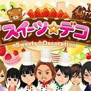 gumi、「GREE」でパティシエなりきりゲーム「スイーツ☆デコ」の配信開始