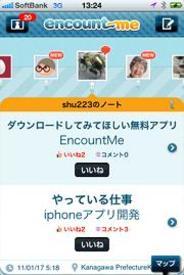 「すれ違い」を楽しくするアプリ-面白法人カヤック、すれ違いiPhoneアプリ「EncountMe」の配信開始
