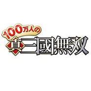 コーエーテクモとグリー、今春にも『100万人の真・三國無双』を開始 PS3『真・三國無双6』とも連動
