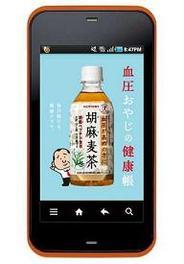 サントリー『胡麻麦茶』のサポートアプリ『血圧おやじの健康帳』のAndroid版が登場