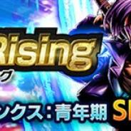 バンナム、『ドラゴンボール レジェンズ』でガシャ「Legends Rising Vol.8」を近日開催 「トランクス:青年期」と「人造人間13号」が新登場!