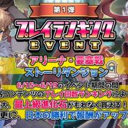 UtoPlanet、『ルナクロニクルR』で「プレイランキングイベント」と「霊晶石1+1キャンペーン」を開催