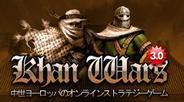 ネクソン、ブルガリア産ブラウザゲーム『Khan Wars』の配信開始