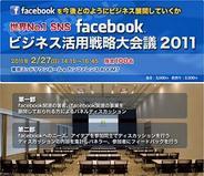 コスモウェブ、2月23日に「facebookビジネス活用戦略大会議2011」を開催