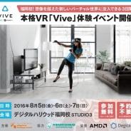 バーチャル世界に没入できる3日間 無料のVR「Vive」体験イベントを8月5日~7日にデジタルハリウッド福岡校で開催