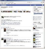 小山内とネットリーチ、「Facebook」でソーシャルリーディングサイト「booklook」の配信開始