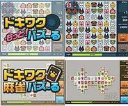 アラリオ、PC版「mixi」で、パズルゲーム2タイトルをβリリース-「ドキワク☆もっと!パズ~る」と「ドキワク☆麻雀パズ~る」