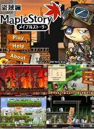 ネクソン、iPhoneアプリ『メイプルストーリー盗賊編』日本語版の配信開始