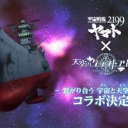 KLab、『天空のクラフトフリート』で「宇宙戦艦ヤマト2199」とのコラボ開催決定記念キャンペーンを実施 限定船員を全員にプレゼント