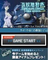 プロダクションIG、「GREE」でソーシャルゲーム「攻殻機動隊S.A.C. サイバーミッション」の配信開始