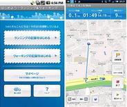 エキサイト、「ドコモマーケット」で、Androidアプリ「はじめよう!ランニング&ウォーキング」の配信開始