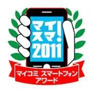 毎日コミュニケーションズ、6月10日に『マイコミ スマートフォンアワード2011』 開催