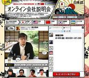 カヤック、2012年度オンライン新卒採用説明会を開催-5カ国語同時通訳