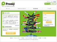 マイプロファイル、プロフコミュニケーションサービス『Promy』のサービス開始