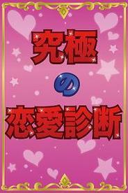 アクセーラ、iPhoneアプリ『究極の恋愛診断』の配信開始-人気のmixiアプリの移植版