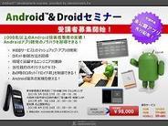 ナノコネクト、Androidアプリ開発セミナー「Android & Droidセミナー」の募集開始