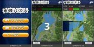 マピオン、「Androidマーケット」で、『地図パズル』の配信開始-実際の地図を使った新感覚パズル