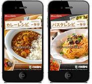 エキサイト、iPhoneアプリ『カレーレシピ一年分』・『パスタレシピ一年分』の配信開始
