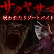 闇、ブラウザで楽しめる無料ホラーゲーム「サクヤサマ 呪われたリゾートバイト」を「はたらくどっとこむ」で公開