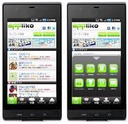NTTコミュニケーションズ、Androidアプリ「appliko」アプリの配信開始-Androidアプリ紹介サイトの公式アプリ
