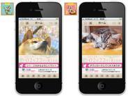 犬好き、猫好き必携のアプリ登場-学研、iPhoneアプリ「いぬ手帖」と「ねこ手帖」を無料配信