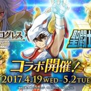 マーベラス、『剣と魔法のログレス いにしえの女神』で「聖闘士星矢」とのコラボイベントを開始 「聖闘士星矢」のキャラになりきろう!