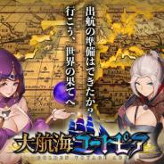 BBGame、帆船バトルアクションRPG『大航海ユートピア』の配信日が11月29日に決定! 公式プロモーションビデオも公開