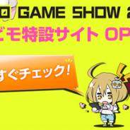 【TGS2016】アソビモ、「東京ゲームショウ2016」の出展タイトルを追加…『アルケミアストーリー』と『トーラムオンライン』の出展が決定!
