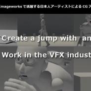 デジタルハリウッド、CGアニメ講座を6月26・27日開催…Sony Pictures Imageworksで活躍する現役アニメーターが講師