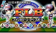 サイバークエスト、「モバゲータウン」で新感覚プロ野球育成ゲーム『FLB』の配信開始