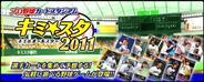 フジテレビとユナイテッドV、『キミスタ~プロ野球カードスタジアム キミのオールスター』の2011年度サービス開始