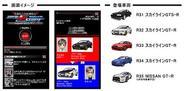 スカイラインGT-Rをフィーチャー-アイフリーク、「モバゲータウン」で「Zero-400 SHIFT Legend of GT-R」を提供