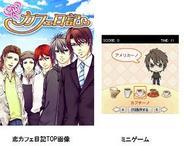 モバイルファクトリー、「GREE」で恋愛シミュレーションゲーム「恋カフェ日記」の提供開