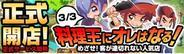 ベクター、3月3日よりブラウザゲーム『無敵! 料理王』の正式サービス開始