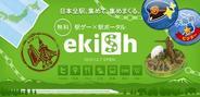 オープンキューブ、「ekiSh」の「チェックイン」回数が100万回突破-サービス開始から86日目で