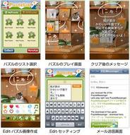 スモールランプ、スライドパズル作成・送信アプリ『パズルメッセンジャー』を配信