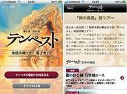 角川マーケティング、iPhoneアプリ『テンペスト体感沖縄ツアー電子ガイド』の配信開始