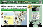 カヤック、位置情報共有チャットアプリ「ナカマップ」をフィーチャーフォンに対応